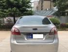 福特 J 嘉年华三厢 2011款 1.5 自动 时尚型