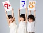 零基础学韩语来青浦山木培训循环听课26年大品牌