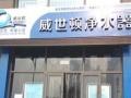 深圳市威世顿科技有限公司加盟 日用品
