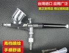 台湾气动喷笔喷涂美工喷画笔颜料气泵喷笔补漆笔喷枪笔枪气动工具