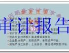 福永会计师事务所 福永注册公司 福永代理记账