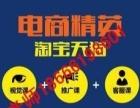 中山淘宝网店开店培训 网店装修、淘宝运营专业培训