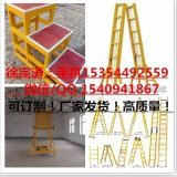 绝缘梯 可订制绝缘梯凳高低凳 厂家直销 绝缘软梯 绝缘梯