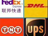 宣城EMS DHL UPS 联邦 TNT国际快递业务