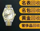嘉兴手表回收嘉兴名表回收嘉兴回收二手手表价格嘉兴回收手表咨询