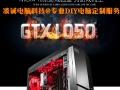 淮安i5七代电脑/整机大促销27显示器/1050独显