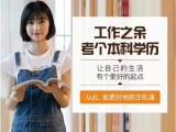 赤峰报开放大学原电大提升学历的要求