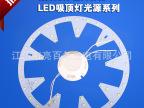 供应 高亮节能led吸顶灯光源 改造替换