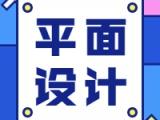 郴州广告设计学平面设计专业课