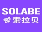 solabe女装 诚邀加盟