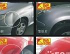 广州汽车免喷漆凹陷修复广州汽车凹陷修复多少钱