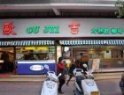 汕头欧吉奶茶加盟源自台湾好项目 欧吉加盟费多少钱