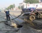 专业高压清洗 化粪池清理 通下水道