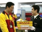 椒江DHL FedEx TNT UPS国际快递货运代理