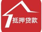 北京大兴区抵押房贷款哪一家比较正规呢?什么材料
