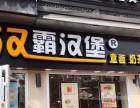 上海开一家汉霸汉堡加盟费多少 汉霸汉堡加盟店