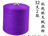 外贸特价毛线 针织纱线 混纺羊毛线袜子用纱 纱线库存处理1130
