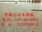 日照运动馆木地板铺装,选用主副龙骨结构,请致电胜枫