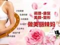孕期变成纯圆皇后,南昌金燕子68元减肥周帮您刷刷瘦!