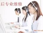 欢迎进入~安阳格兰仕微波炉(各中心)售后维修网站电话