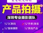 深圳龙华产品摄影丨亚马逊拍摄丨商业摄影丨淘宝产品摄影