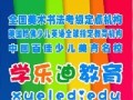 练书法学写字讲知识-9年来大兴黄村/绿地学乐迪教育更用心