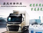 【嘉岚国际】车用尿素玻璃水防冻液设备2017新商机