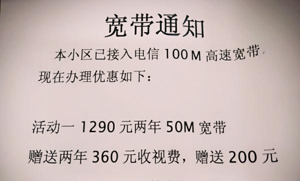 现在办79套餐还送两年100M宽带活动时间有限!
