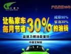 台湾英速汽车省油加速器加盟