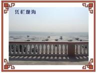 大连海岛浪漫休闲度假游来哈仙岛益海渔家度假村
