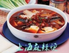 上海麻辣烫加盟