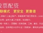 上海股票配资代理合作