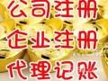 诚信回收北京公司 高价**带车牌的公司手续 诚信收