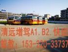 惠州学大货B2驾驶证,惠州本地大车考场,惠州快班考大车