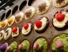 广州-台湾车轮饼加盟-创业