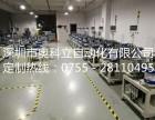 自动化设备生产厂家,深圳自动化设备厂家,深圳非标自动化设备