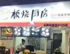 【板烧厨房加盟多少钱】铁板快餐加盟店榜/铁板烧