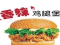 炸鸡汉堡西式快餐加盟连锁/快餐加盟品牌排行榜