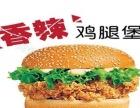炸鸡汉堡加盟/汉堡加盟/0元加盟名额有限