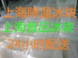 上海冰块出售多少钱-冰块出售价格-冰块出售费用