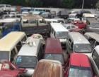 求购 客车,货车,及各种车辆办理报废手续价格高手续快