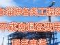 专业代办淄博各区县工程类资质 不成功退款