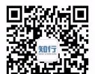 刘老师:潍坊知行素质拓展,为您提供较专业的培训服务