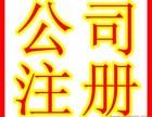 西安公司免费注册,专业会计团队做账清晰,专业可靠