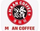 漫咖啡加盟前景怎么样?加盟店利润多少?