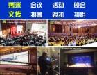 承接黄江镇企业年会摄影摄像,会议大合影拍摄