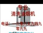 专业清洗油烟机、修理煤气灶