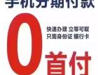 南宁零首付办苹果8p手机,苹果8分期降价了吗?