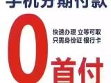 南宁按揭买笔记本怎么卖 分期位置在哪有ipad