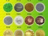 厂家直销优质美缝剂金粉瓷砖美缝专用金粉